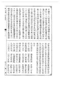 妙法蓮華經(古刻版):妙法蓮華經(古刻版)_頁面_011.jpg