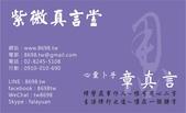 紫微學堂:紫微學堂名片_第2版改1.jpg