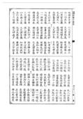 妙法蓮華經(古刻版):妙法蓮華經(古刻版)_頁面_012.jpg
