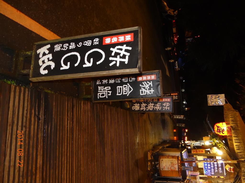 20140822妖怪村:DSC06628.JPG