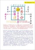 日誌用相簿:紫微斗數真言全書B十四主星.jpg