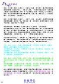 紫微斗數真言全書(上卷_圖說星語卷)_內文導覽:紫微斗數真言全書A圖說星語4_頁面_180.jpg