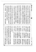 妙法蓮華經(古刻版):妙法蓮華經(古刻版)_頁面_122.jpg