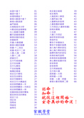 《紫微學堂》紫微斗數上課講義(初階第01期):上課講義(A00_初階第01期)V104_頁面_01.jpg