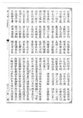 妙法蓮華經(古刻版):妙法蓮華經(古刻版)_頁面_013.jpg