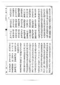 妙法蓮華經(古刻版):妙法蓮華經(古刻版)_頁面_123.jpg