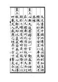 中國占星學《天文書》(明譯) :《天文書》(明譯)_頁面_005.jpg