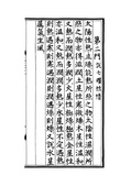 中國占星學《天文書》(明譯) :《天文書》(明譯)_頁面_015.jpg