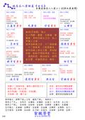 《紫微學堂》紫微斗數上課講義(初階第02期):上課講義(A00_初階第02期)V203_頁面_38.jpg