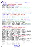 《紫微學堂》紫微斗數上課講義(初階第02期):上課講義(A00_初階第02期)V203_頁面_46.jpg