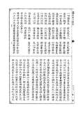 妙法蓮華經(古刻版):妙法蓮華經(古刻版)_頁面_124.jpg