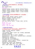 《紫微學堂》紫微斗數上課講義(初階第02期):上課講義(A00_初階第02期)V203_頁面_50.jpg