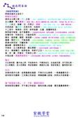 紫微斗數真言全書(上卷_圖說星語卷)_內文導覽:紫微斗數真言全書A圖說星語4_頁面_148.jpg