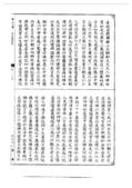 妙法蓮華經(古刻版):妙法蓮華經(古刻版)_頁面_125.jpg