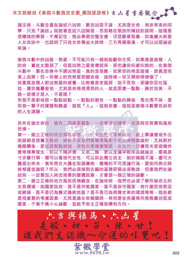 一點一滴學習紫微斗數:紫微斗數講義_紫微學堂_初階02期(六吉、六凶、四化、祿馬)_頁面_05.jpg
