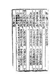 皇城珍藏古籍_五星三命大全古木刻:紫微學堂_五星三命大全古木刻188頁_頁面_014.jpg