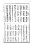 妙法蓮華經(古刻版):妙法蓮華經(古刻版)_頁面_015.jpg