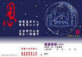 《紫微學堂》紫微斗數上課講義(初階第01期):上課講義(A00_初階第01期)封面O.jpg