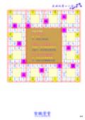 《紫微學堂》紫微斗數上課講義(初階第03期):上課講義(A00_初階第03期)V302_頁面_25.jpg
