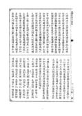 妙法蓮華經(古刻版):妙法蓮華經(古刻版)_頁面_126.jpg