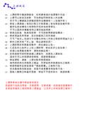 《紫微學堂》紫微斗數上課講義(初階第01期):上課講義(A00_初階第01期)V104_頁面_02.jpg