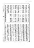 妙法蓮華經(古刻版):妙法蓮華經(古刻版)_頁面_127.jpg
