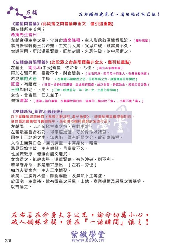 一點一滴學習紫微斗數:紫微斗數講義_紫微學堂_初階02期(六吉、六凶、四化、祿馬)_頁面_18.jpg