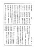 妙法蓮華經(古刻版):妙法蓮華經(古刻版)_頁面_016.jpg