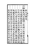 中國占星學《天文書》(明譯) :《天文書》(明譯)_頁面_008.jpg
