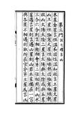 中國占星學《天文書》(明譯) :《天文書》(明譯)_頁面_017.jpg