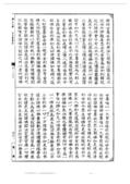 妙法蓮華經(古刻版):妙法蓮華經(古刻版)_頁面_017.jpg
