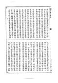 妙法蓮華經(古刻版):妙法蓮華經(古刻版)_頁面_128.jpg
