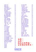 PIXNET-14hkl4o:上課講義(A00_初階第01期)V104_頁面_01.jpg