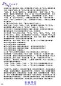 紫微斗數真言全書(上卷_圖說星語卷)_內文導覽:紫微斗數真言全書A圖說星語4_頁面_182.jpg