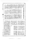 妙法蓮華經(古刻版):妙法蓮華經(古刻版)_頁面_129.jpg