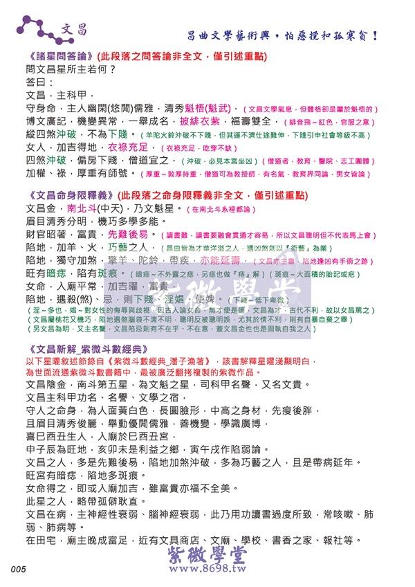 一點一滴學習紫微斗數:紫微斗數講義_紫微學堂_初階02期(六吉、六凶、四化、祿馬)_頁面_08.jpg