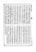 妙法蓮華經(古刻版):妙法蓮華經(古刻版)_頁面_018.jpg