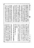 妙法蓮華經(古刻版):妙法蓮華經(古刻版)_頁面_130.jpg