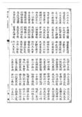 妙法蓮華經(古刻版):妙法蓮華經(古刻版)_頁面_019.jpg