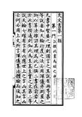 中國占星學《天文書》(明譯) :《天文書》(明譯)_頁面_013.jpg