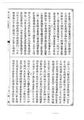 妙法蓮華經(古刻版):妙法蓮華經(古刻版)_頁面_131.jpg