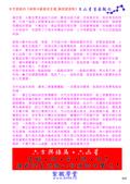 《紫微學堂》紫微斗數上課講義(初階第02期):上課講義(A00_初階第02期)V203_頁面_05.jpg