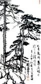 中國現代十大名家之劉海栗作品欣賞:松树.jpg
