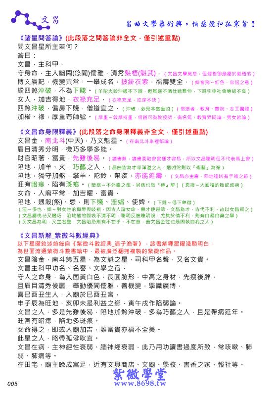 《紫微學堂》紫微斗數上課講義(初階第02期):上課講義(A00_初階第02期)V203_頁面_08.jpg