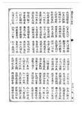 妙法蓮華經(古刻版):妙法蓮華經(古刻版)_頁面_020.jpg