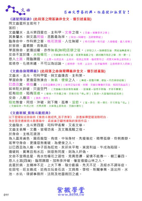 《紫微學堂》紫微斗數上課講義(初階第02期):上課講義(A00_初階第02期)V203_頁面_12.jpg