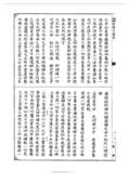 妙法蓮華經(古刻版):妙法蓮華經(古刻版)_頁面_132.jpg