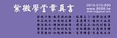 紫微學堂:真言堂BANNER1500X500.jpg