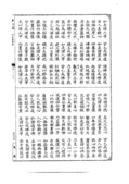 妙法蓮華經(古刻版):妙法蓮華經(古刻版)_頁面_021.jpg