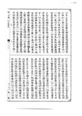 妙法蓮華經(古刻版):妙法蓮華經(古刻版)_頁面_133.jpg